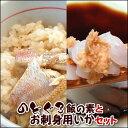 【送料無料】のどぐろ飯の素(2合炊き用)とお刺身用いかセット【冷凍】【国産原材料使用】お米だけ…