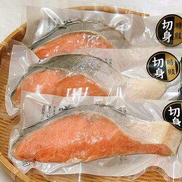 船上一本〆 時鮭(トキシラズ)切身 定塩(冷凍)3切れ(北海道産)しっかりしたサイズの切身です (白鮭、さけ、サケ、シャケ、時シラズ)