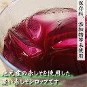 (送料無料)赤しその恵み 3本×200ml 【手作り・無添加