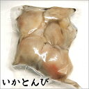 赤いかの口(とんび)【冷凍】約190g前後【浜坂産】生の状態を冷凍しております...