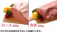 【クール便】宮崎牛ロースと赤身の焼肉ロース200g,赤身200g