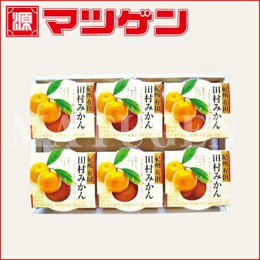 フルーツまるごとゼリーセット 田村みかん 小南農園 250g×6個入