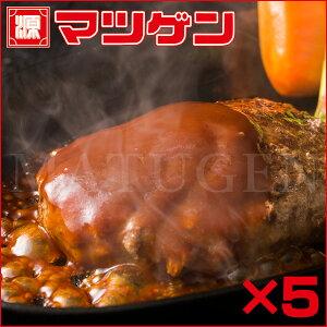松源ハンバーグ 5個入 惣菜 おかず ハンバーグ ハンバーガー お弁当