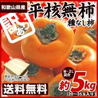 柿のシェアNo.1!全国一の柿の産地から紀州和歌山産訳あり平核無柿(たねなし柿)
