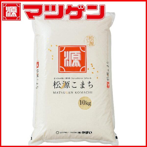 米 松源こまち 10kg 国産
