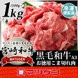 宮崎和牛 こま切れ肉 A3ランク 1kg(500g×2)