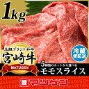 宮崎牛 牛肉 特撰モモスライス A4ランク 5種から選べるスライス 1kg