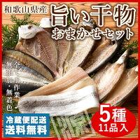 和歌山産の旨い干物おまかせセット5種11品入