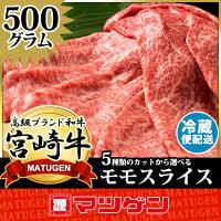 送料無料宮崎牛和牛モモ肉牛肉焼肉すき焼きしゃぶしゃぶステーキブロック通販