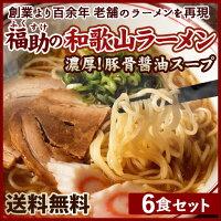 戦前から守られ続けてきた味!和歌山老舗の和歌山ラーメン6食入