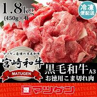 宮崎県産黒毛和牛お徳用こま切れ肉