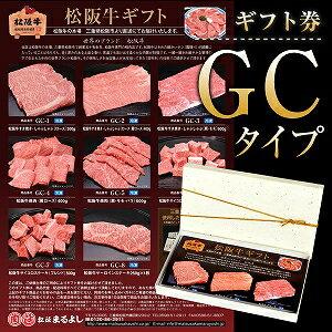 松阪牛 (松坂牛) ギフト券 GCタイプ【送料無料(込み)】【松阪牛 松坂牛 和牛肉 誕生日 …