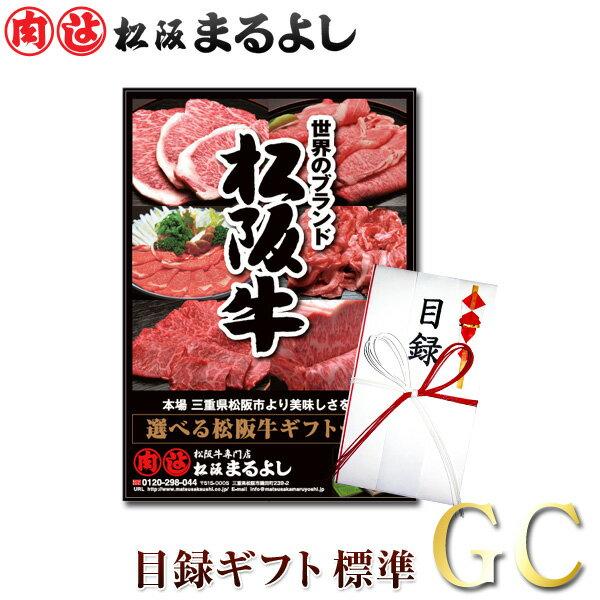 松阪牛 まるよし 景品 目録 ギフト GCタイプ送料無料 目録標準サイズ
