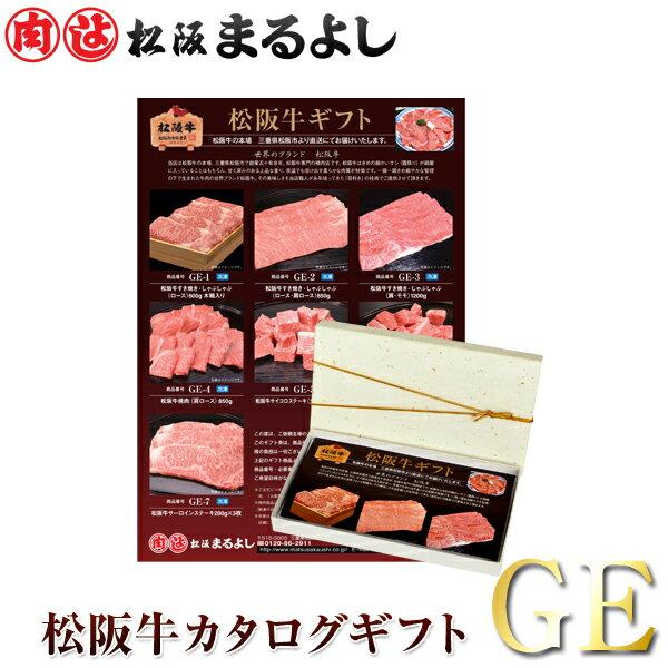 松阪牛 カタログ ギフト券 GEタイプ送料無料 ...の商品画像
