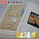 松阪牛 まるよし コロッケ 60g×20個 冷凍 母の日 父の日 プレゼント