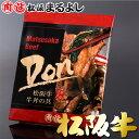 松阪牛 牛丼の具 (冷凍)松阪牛 松坂牛 和牛肉 ぎゅうにく まつざかぎゅう 松阪肉 ギフト 父の日 母の日