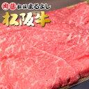 松阪牛 まるよし すき焼き 肩 モモ バラ 500g