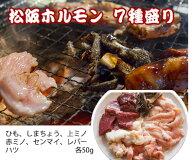 松阪牛ホルモンセット