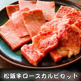 松阪牛ロースカルビセットたっぷりと脂ののった松阪牛のロースとカルビのセットです。あふれ出る肉の旨味をお楽しみください。