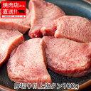 上塩タン 100g牛タン 焼肉 ホルモン BBQ おうち焼肉 おうち焼き肉 焼肉店直送 塩 レモン
