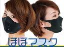 繰り返し使えて経済的 山本化学工業ウエットスーツ素材ビオラ-2マスクカバー Mサイズ3点セット ほぼマスクシリーズ 息がしやすい