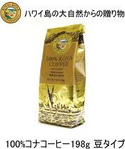 100%ロイヤルコナコーヒー198g最上の豆のみローストマスターにより丁寧かつ完璧に仕上げ品質と香りが保たれたロイヤルコナは優雅な気分にさせてくれます