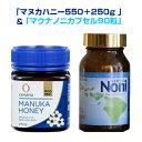 NZ産生蜂蜜!天然の成物(MGO100)をたっぷり含んでいるマヌカハニー&全米製法特許 ノニ果肉を乾