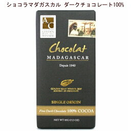 バレンタインチョコ【ショコラマダガスカル ダークチョコレート100%85G】ショコラマダガスカルでもっとも人気のカカオ100%のダークチョコレート。口の中でゆっくりと溶かすと風味やアロマが繊細かつ大胆に変化していきます。