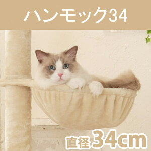 ねこちゃん大好きニャンモックセット(直径34cm)