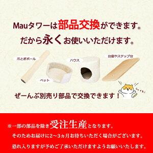 【12/1NEW】超スリム!キャットタワーデビューにおすすめ/Mauタワーポム/キャットタワー/ねこタワー/据置き/送料無料