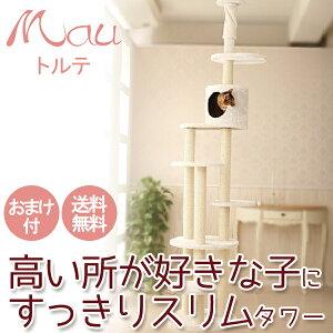 シンプル キャットタワー