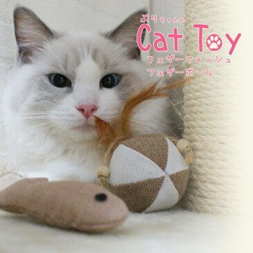 おもちゃ♪ぷりちゃんのCatToy♪フェザーボール・フェザーフィッシュ