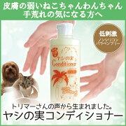 肌の弱いペットや飼い主さんへ/ノンシリコン・パラベンフリー・弱酸性・低刺激/ヤシの実コンディショナー300ml