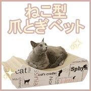 Mauオリジナル★ダンボール猫型つめとぎ★