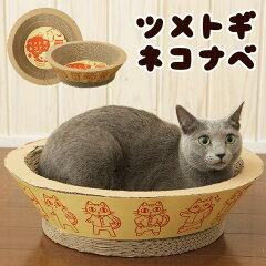 【お得な2個セット】デザインと使いやすさにこだわったダンボール製の鍋型爪とぎ!猫ちゃんの体...