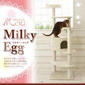 おしゃれで可愛い☆卵みたいなデザインで女性に人気/キャットタワー/ねこタワー/ミルキーエッグ/据置き/送料無料