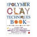 中級者に!ポリマークレイのテクニックブック「ポリマークレイ テクニックブック」日本語★