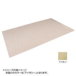 キュートリー消臭マット 65×90cm アイボリー