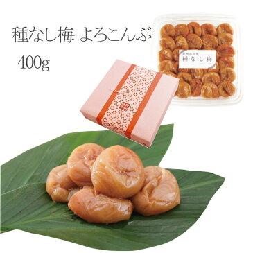 岩本食品 紀州南高梅 種なし梅 よろこんぶ(梅) 400g入 5214s