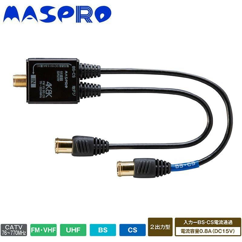 マスプロ電工 VU/BS・CS分波器 セパレーター 4K8K放送対応 SR2W-P