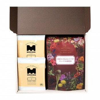 コトハコーヒー オーガニックコーヒー&ハーブティーセット herbteaset-mocha-lv