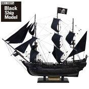 海賊船船舶模型特大全長約80cmブラックMAXCADYマックス・ケイディ