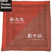 超大判100cmx100cm本格パイレーツ海賊バンダナ