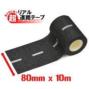 リアル道路マスキングテープ実物大幅80mmミニカーサイズ【厚さ約2倍超リアル道路テープ(80mmx10m)】