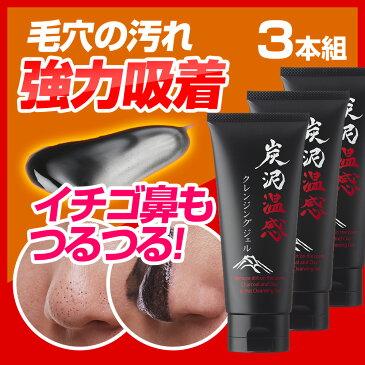 毛穴の汚れ いちご鼻 角質用 クレンジングジェル「炭泥温感 3本組」毛穴引き締め 洗顔ジェル