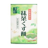 京の老舗150年宇治安「とろける葛餅」(くず餅わらび餅抹茶くず餅ギフト)