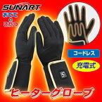 バイク・自転車通勤や外の作業に大活躍のヒーター手袋です。ヒーター付きインナーソフト手袋「おててのこたつ」