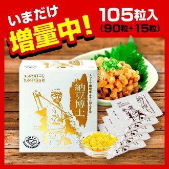 Natto Dr. nattokinase natto kinase natto Bacillus 10P180ct13