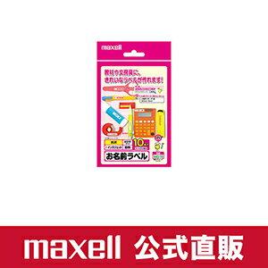 お名前ラベル インクジェット対応 光沢(白) ハガキ 22面 (10枚) N43-10
