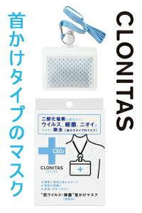 クロニタス 抗ウイルス・除菌首かけマスク [無香料]
